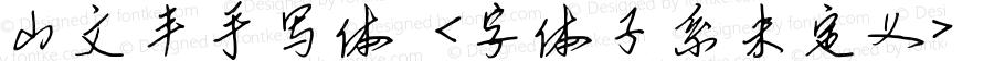 山文丰手写体 <字体子系未定义> Version 2.00 July 12, 2016