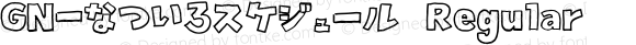 GN-なついろスケジュール Regular Version 1.00
