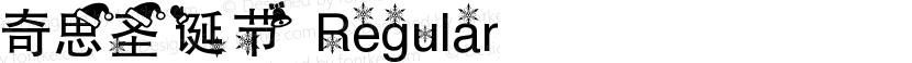 奇思圣诞节 Regular Preview Image