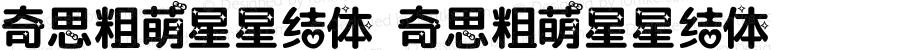奇思粗萌星星结体 奇思粗萌星星结体 Version 1.00 September 9, 2014, initial release