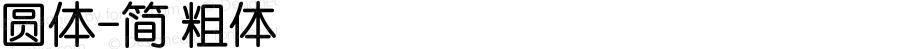 圆体-简 粗体 10.11d6e2