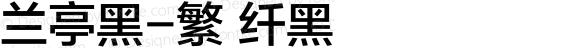 兰亭黑-繁 纤黑 preview image