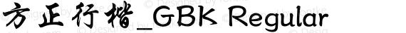 方正行楷_GBK Regular preview image