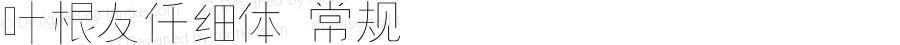 叶根友仟细体 常规 Version 1.00 April 30, 2016, initial release