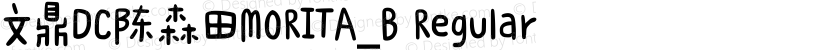 文鼎DC陈森田MORITA_B Regular Preview Image