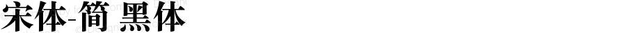 宋体-简 黑体 11.0d2e2