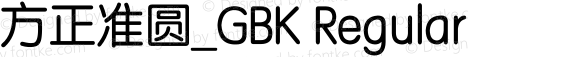 方正准圆_GBK Regular 5.30