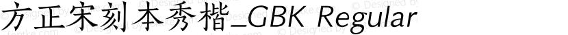 方正宋刻本秀楷_GBK Regular Preview Image