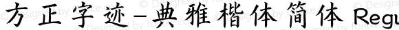 方正字迹-典雅楷体简体 Regular Version 1.00