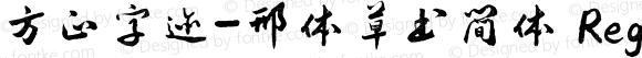 方正字迹-邢体草书简体 Regular Version 1.10