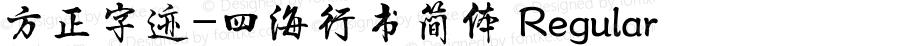 方正字迹-四海行书简体 Regular Version 1.10