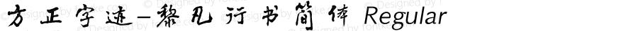 方正字迹-黎凡行书简体 Regular Version 1.00