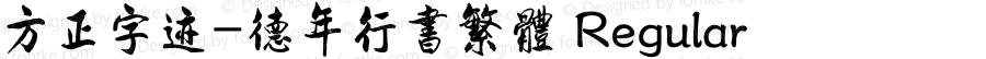 方正字迹-德年行书繁体 Regular Version 1.00