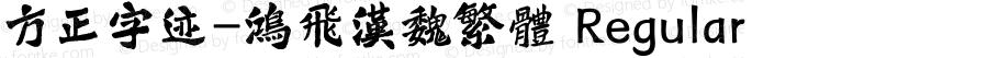 方正字迹-鸿飞汉魏繁体 Regular Version 1.00