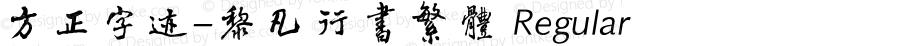 方正字迹-黎凡行书繁体 Regular Version 1.00