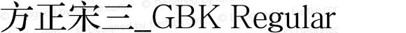 方正宋三_GBK Regular 5.20