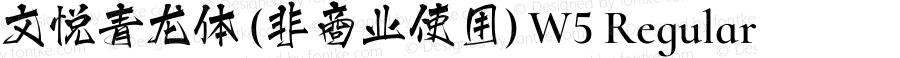 文悦青龙体 (非商业使用) W5 Regular Version 1.000;PS 1;hotconv 1.0.86;makeotf.lib2.5.63406