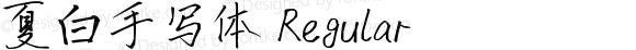 夏白手写体 Regular