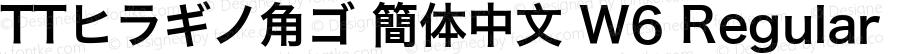 TTヒラギノ角ゴ 簡体中文 W6 Regular Version 3.20