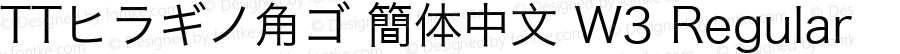 TTヒラギノ角ゴ 簡体中文 W3 Regular Version 3.20
