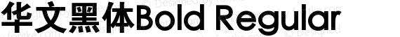 华文黑体Bold Regular preview image