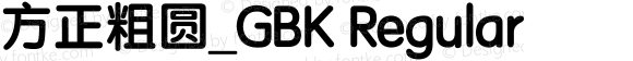 方正粗圆_GBK Regular 5.30