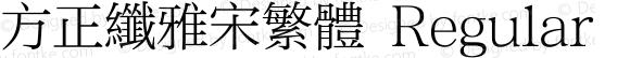 方正纤雅宋繁体 Regular 1.10