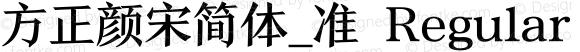 方正颜宋简体_准 Regular 1.10