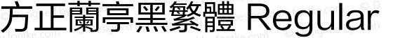 方正兰亭黑繁体 Regular preview image