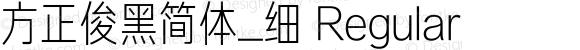 方正俊黑简体_细 Regular 1.10
