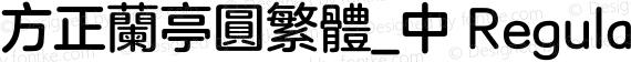 方正兰亭圆繁体_中 Regular preview image