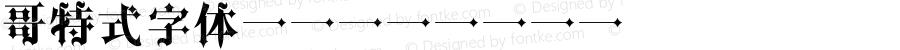 哥特式字体 Regular 3.00