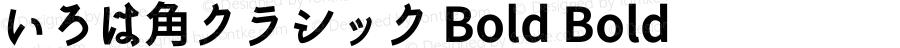 いろは角クラシック Bold Bold Version 1.001.20160904