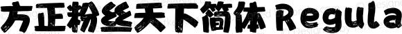 方正粉丝天下简体 Regular Version 1.00