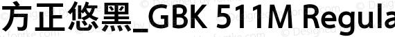 方正悠黑_GBK 511M Regular preview image