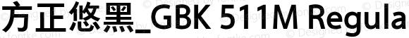 方正悠黑_GBK 511M Regular 2.00