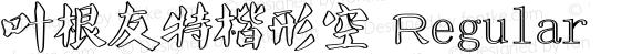叶根友特楷形空 Regular Version 1.00 January 30, 2016, initial release