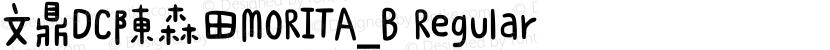文鼎DC陳森田MORITA_B Regular Preview Image