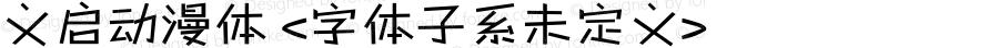 义启动漫体 <字体子系未定义> iekie v5.09