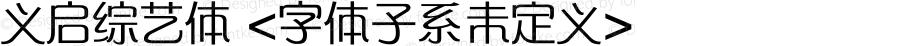 义启综艺体 <字体子系未定义> iekie v1.07