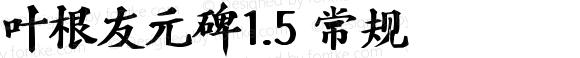 叶根友元碑1.5 常规 Version 1.00 August 23, 2016, initial release