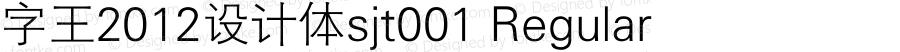 字王2012设计体sjt001 Regular 8.00