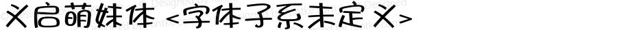 义启萌妹体 <字体子系未定义> iekie v5.08