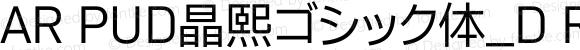 AR PUD晶熙ゴシック体_D Regular Version 0.80 for
