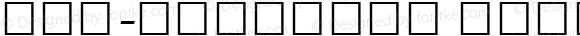 TAU-Valluvar Italic