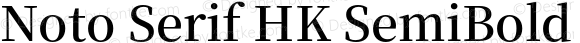 Noto Serif HK SemiBold