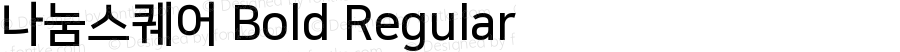 나눔스퀘어 Bold Regular Version 1.000;PS 1;hotconv 1.0.88;makeotf.lib2.5.647800