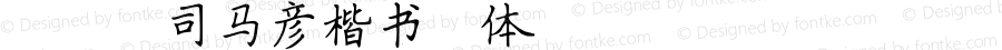 088司马彦楷书简体 088˾ÂíÑ忬Êé¼òÌå 088˾ÂíÑ忬Êé¼òÌå