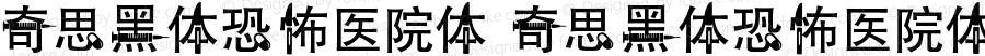 奇思黑体恐怖医院体 奇思黑体恐怖医院体 Version 1.00 August 1, 2016, initial release
