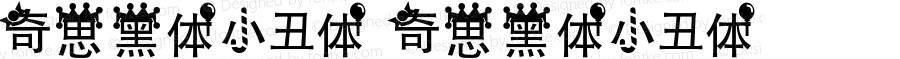 奇思黑体小丑体 奇思黑体小丑体 Version 1.00 August 1, 2016, initial release